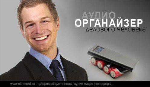 Диктофон для делового человека