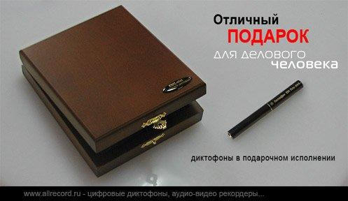 Подарочные диктофоны