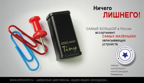 Миниатюрные цифровые диктофоны