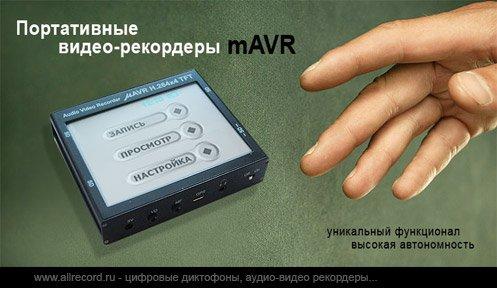 ����������� ����������������� mAVR