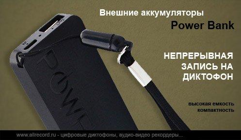 Внешние аккумуляторы Power Bank