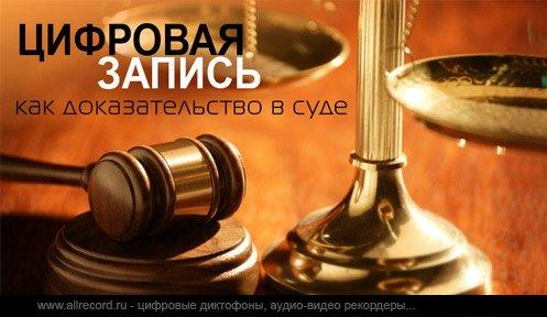Диктофонная запись как доказательство в суде
