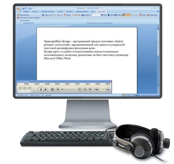 Программа Для Стенографирования Аудиозаписей